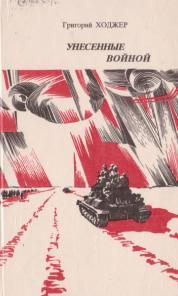 Строки, опаленные войной