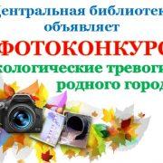 """Фотоконкурс """"Экологические тревоги родного города"""""""