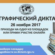 Информация об участии в образовательной акции «Географический диктант»