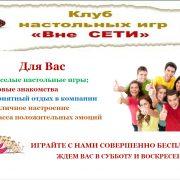 """Клуб настольных игр """" Вне сети"""""""