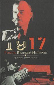 1917. Гибель Великой империи