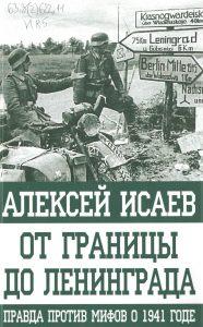 От границы до Ленинграда