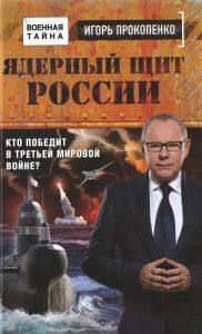 Прокопенко Ядерный щит России